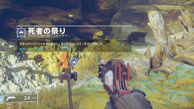 destiny21017evt02map0