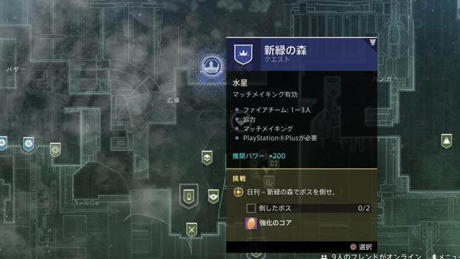 Destiny2_20190417evt2