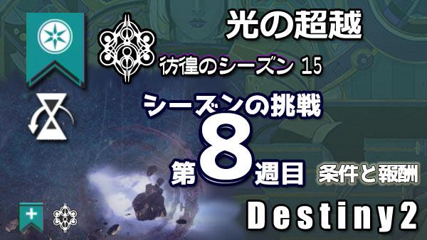 destiny2-season15-pass8