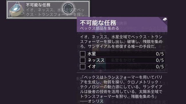 DESTINY2-s9-quest2-8