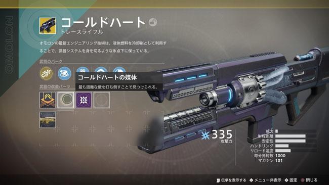 destiny2masterw