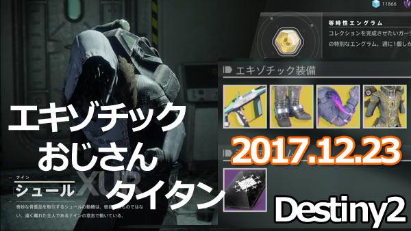 XUR20171223