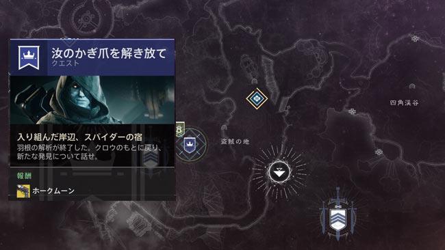 destiny2-s12-quest4-7