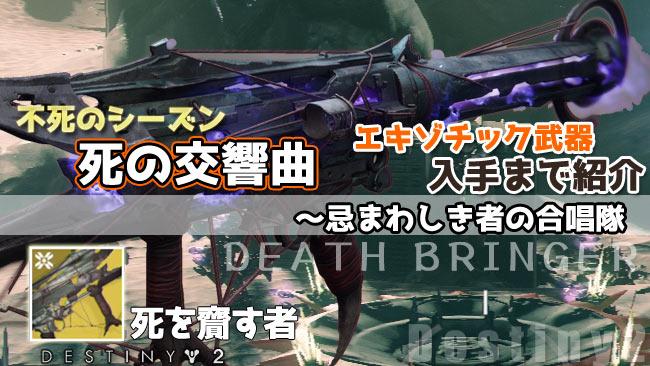 destiny2-y3-exotic-deathbri