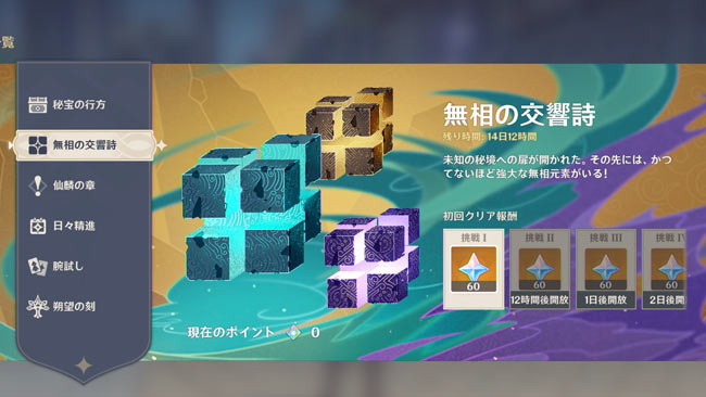 genshin-202101symphony1date