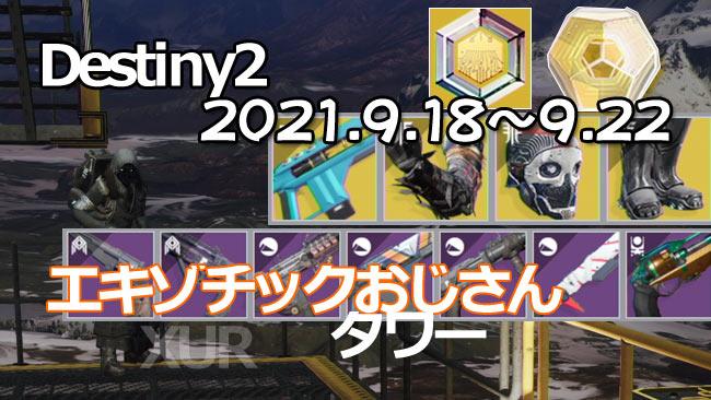 destiny2-xur-2021-0918