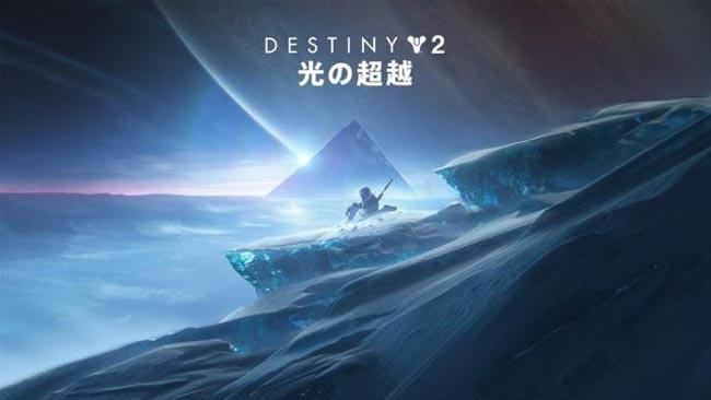 destiny2-chouetu