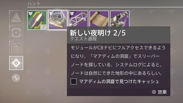 destiny2questyoake2_2