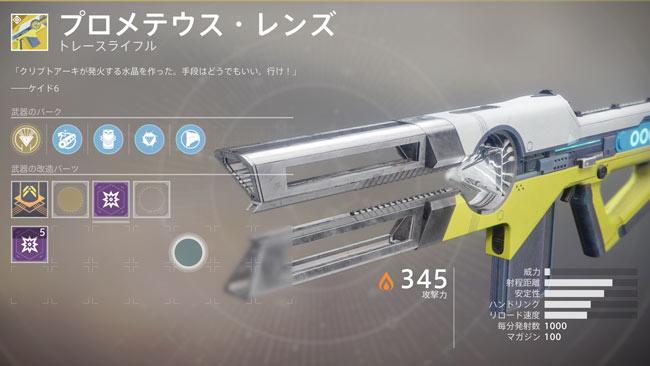 Destiny2dlc1wPrometheuslen2