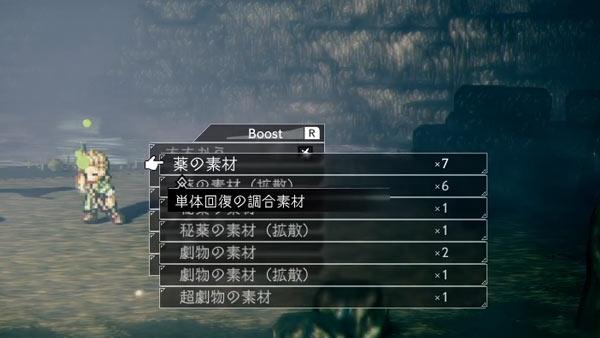 octopath_ability_chougou