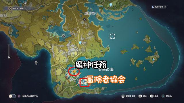 genshin-story4-map1