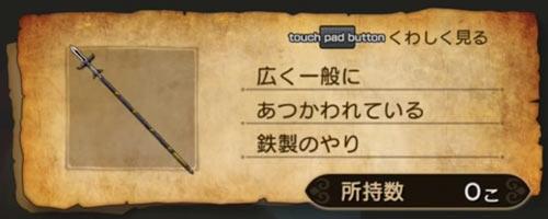 dqh2_spear