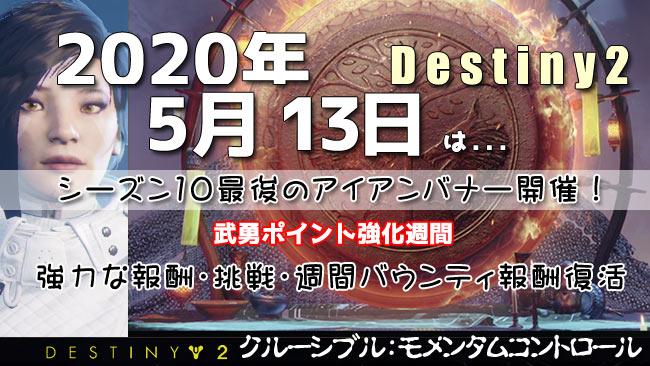 destiny2-2020-05-13