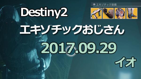 Destiny2xur_io0929