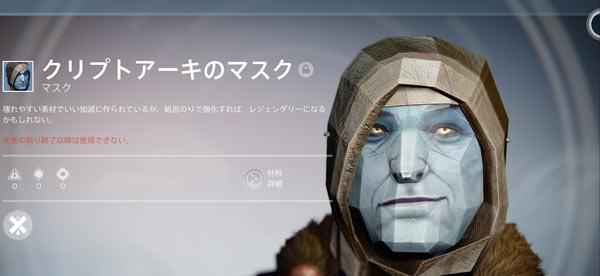 mask_cryptarch