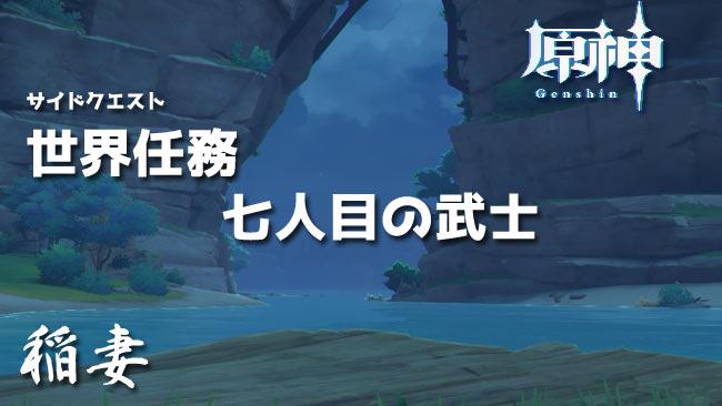 genshin-v20-quest16