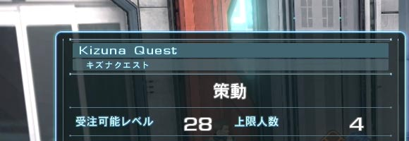 quest_kizuna_sakudou