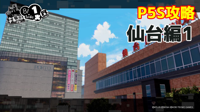 ps4nsw-p5s-sendai1