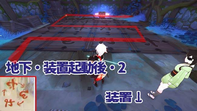 genshin-v21-quest7-6