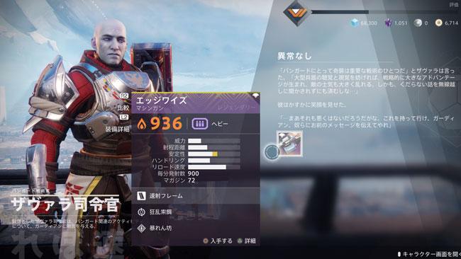 destiny2-y3-edgewise3