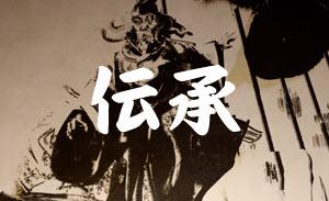ghostof-tsushima-denshou