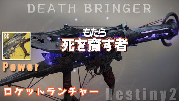 destiny2-exotic-deathbring3