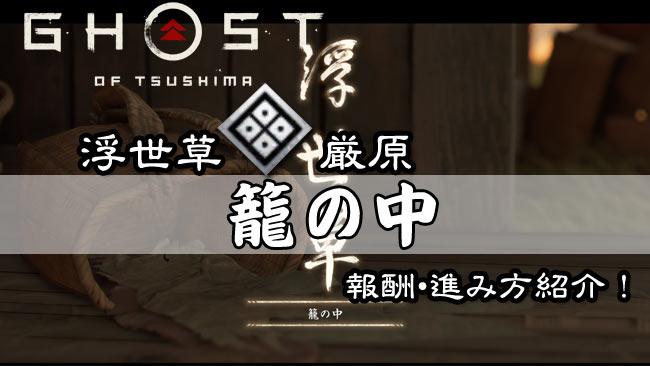 ghostof-tsushima-kusa-3