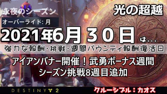 destiny2-2021-0630