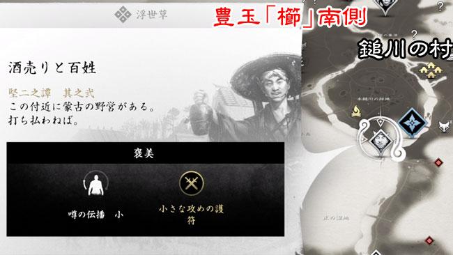 ghostof-tsushima-kusa28-1