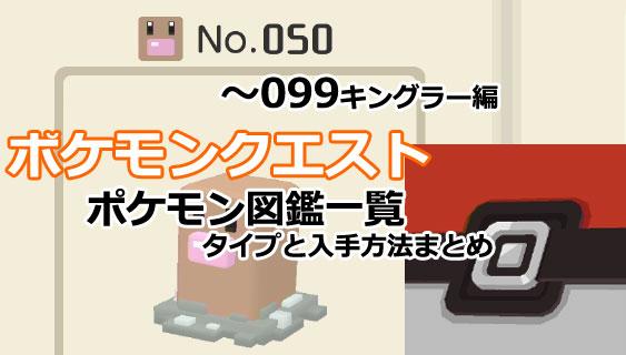 pokemonquest_zukan2