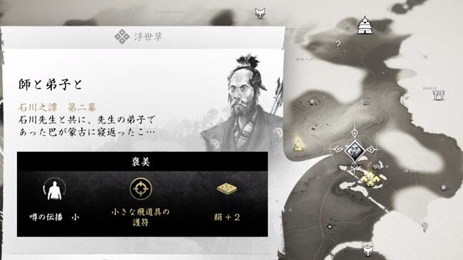 ghostof-tsushima-kusa17-1