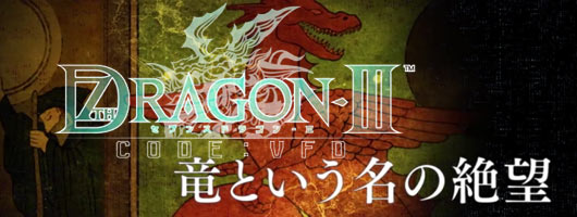 3ds7sdragon