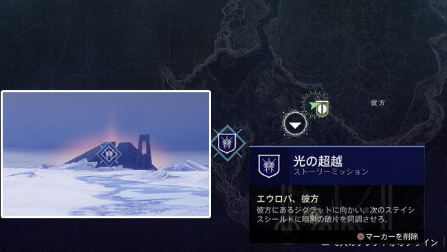 destiny2-beyondl-story6-11