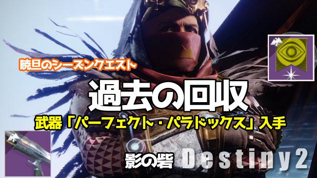 DESTINY2-s9-quest1_7