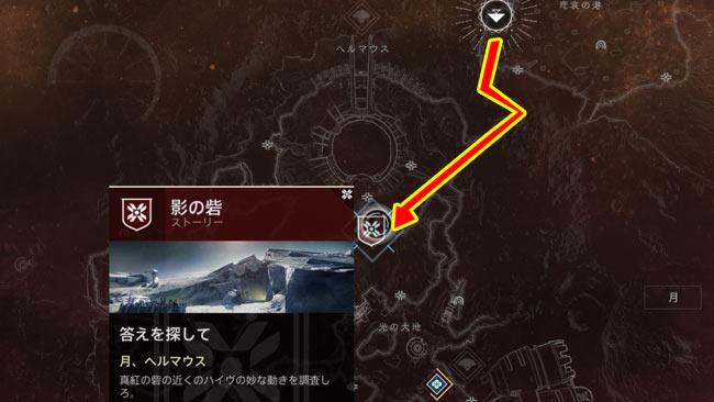 destiny2-y3-story2-map2