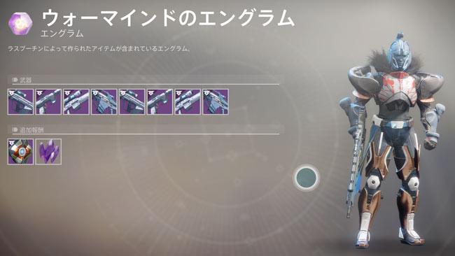 destiny2dlc2quest3_51_4