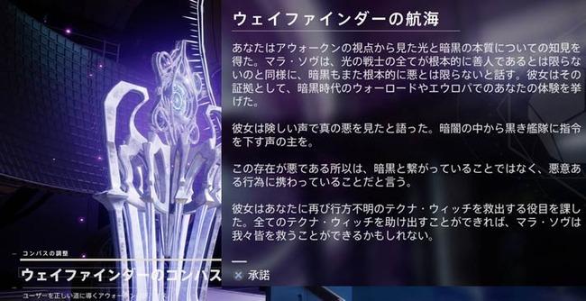 destiny2-s15-quest7-1