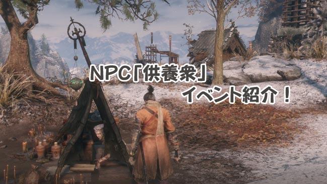 sekiro_npc_bakutiku