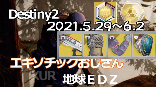destiny2-xur-2021-0629