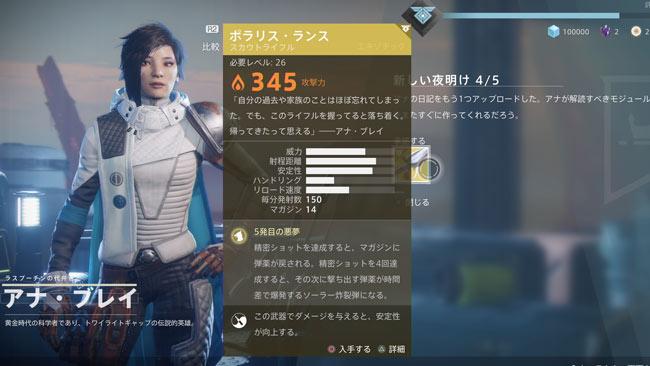 destiny2_yoake4_6
