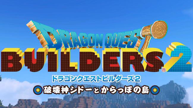 dqbuilders2_up