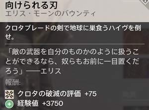 DLC_day1212_mukerareruyaiba