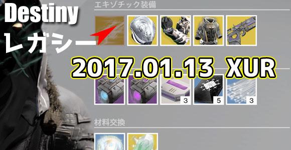 Destiny_20170113