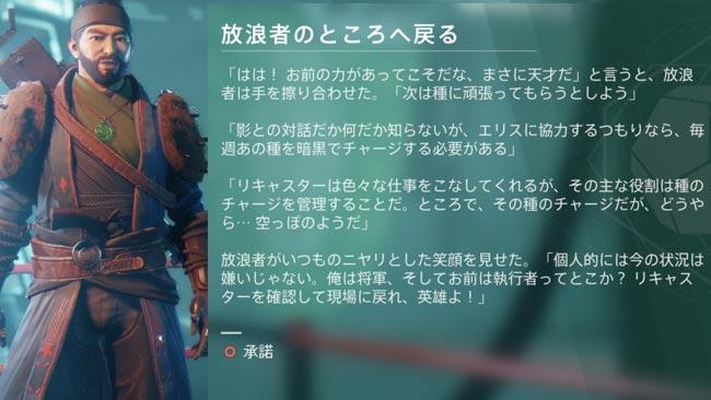 destiny2-season11-quest2-11