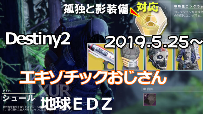Destiny2XUR2019年05月25日~29日シュール
