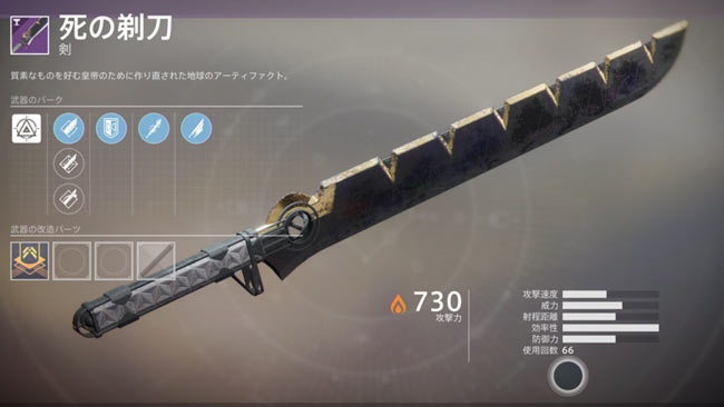 destiny2herosword1