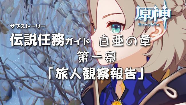 gensin-quest-legend-albedo1