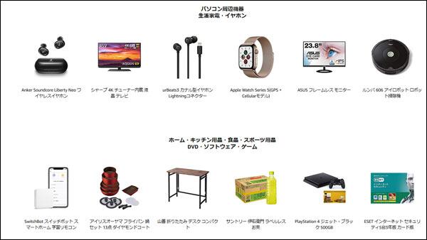 sale20201211-1