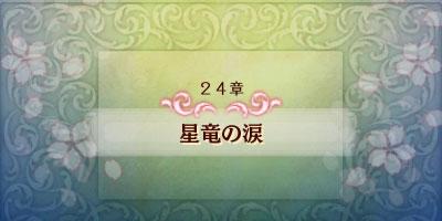 byakuya_story24