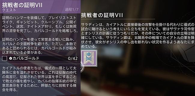destiny2-season13-quest9-5